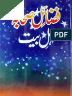 Fazail Sahaba-o-Ahle Bait by - Hazrat Molana Muhammad Ali Hussain