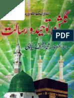 Gulshen-e-Tuhed-o-Risaalet 2 by - Allama Muhammad ashraf syalwe