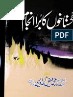 Gustahoon Ka Bura Anjam by - Hazrat Alama Muhammad Faiz Ahmad Owaisi