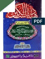 Hadayat-ul-Salekeen by - Saif-ul-Rehman Mubarik