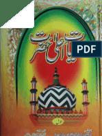 Hayat Ala Hazrat 1 by - Mufti Muhammad Mateeh-ul-Rahman Maztari