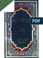 Khazeena Darood Sharif by - Alama Alam Faqri