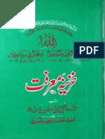 Hayat e Ala Hazrat---Books Part 1