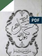 Reesalat Maab(S.A.W) Ka Ilm-e-Gaib by - Muhammad Anwar Qamar Sharqpuri