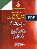 Hazrat Saif-ul-Rehman Mubarik Ka Pegam Ulma Mashah-o-Awam k Naam by - Sufi Gullam Murtza saifi