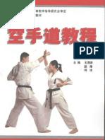 Kongshoudao Jiaocheng.Wang Yongtao