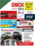 autoomsk_34