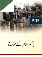 Pakistan Ke Khawarij - Urdu Version