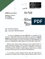 2012 08 24 Απαντηση στην ερώτηση του ΣΥΡΙΖΑ 7697023