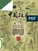 Zhongguo Jiaoshu.Fu Yongjun, Man Baozhen