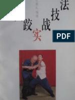 Zhongguojiao Shizhan Jifa.Ji Fuli