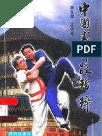 Zhongguoshi Shuaijiao Jingcui.Li Baoru,Song Shoujin