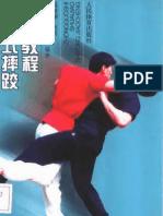 Zhongguoshi Shuaijiao Shiyong Jiaocheng.Chen Qingshan,Wang Yuming
