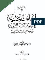 إضاءات بحثية في علوم السنة النبوية- حاتم العوني