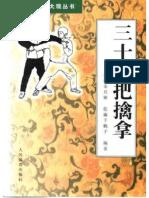36ban Qinna.(Ri)Zuoteng Jinbingwei.(Ri)Zuoteng Qianhezi