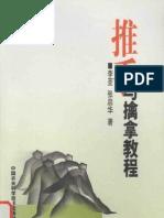 Tuishou yu Qinna Jiaocheng.Li Sheng, Zhang Qihua