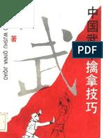 Zhongguo Wushu Qinna Jiqiao.Zhao Dayuan