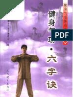 Jianshen Qigong Xingongfa Congshu—Liuzijue