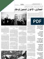 """مقابلة لمجلة """"الطليعة"""" الكويتية مع الرفيق حسام الحملاوي عضو المكتب السياسي لحركة الاشتراكيين الثوريين"""