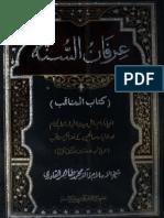 Arfan-ul-Sunnat by - Shaikh-ul-salam Doctor Muhammad Taahir-ul-Qadri