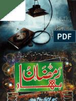 Bahar-e-Ramzan by - Muhammad Arfan Triqti-ul-qadri