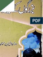 Bazurgon Kay Aqeeday by - Allama Mufti Jalal-ul-Din Ahmed Amjadi