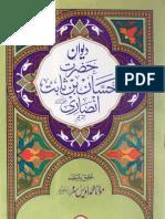 Deewan Hazrat Khasan Sabat Bin Ansari by - Molana Muhammad Awais Sarwar