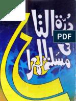 Doura-tul-Taj fi Masla-tul-Miraj by - Mollana Faiz Muhammad Qadri