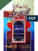 Abarat Akabar ka Tehqeeqi Tanqidi Jaiza by - Ghulam Naseer-ul-Deen Siyawi