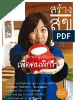 จดหมายข่าวชุมชนคนรักสุขภาพ ฉบับสร้างสุข ประจำเดือนกันยายน 2555
