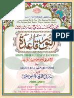 Al-Noor Qur'aani Qaidah