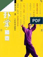 Baguazhang Jingyao.Zhang Quanliang