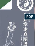 Baguazhang Shuzhen Tupu.Liu Jingru