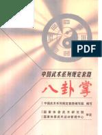 Baguazhang.Zhongguowushu Guidingtaolu Bianxiezu
