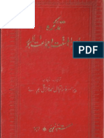Tazkara Ulama e Ahle Sunnat Wa Jamaat Lahore by Allama Iqbal Ahmad Farooqi