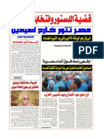 جريدة الحزب الشيوعى  المصري - العدد الاول الانتصار