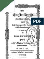 Dhanurvedsanhita