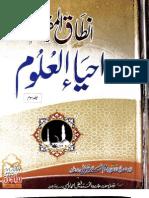 Antaaqul Mafhoom Ahya ul Uloom 3 by - Imam Muhammad Ghazali