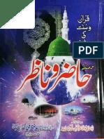 Masla Hazer-oNazer by - Abu Ibraheem Hafiz Muhammad Nasur Ullah