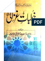 Khutbat-e-Gazali by - Hazrat Amam Ghazali