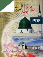 Islam Main Tsawar-e-Shafat by - Hazrat alama Molana Muhammad Mehar-ul-deen