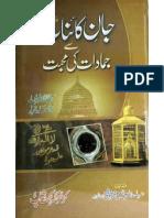 Jan-e-Kainat Se Jamadad ki Muhabbat by - Alama Abdul Haq Zafer Chisti