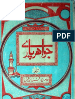 Jawaher Paare by - Allama sayad Mahmood Ahmad Rizwi