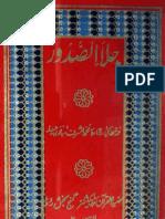 Jla-ul-Sadoor Fi Sma Ahl-e-Qaboor by - Allama Muhammad ashraf syalwe