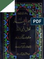 Jawaher Al jar Fi Fazail Al Nabi-ul-Mukhtar 1 by - Hazrat Alama Muhammad Yousaf Bin Ismaeel Nahani