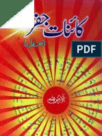 Kainat-e-Jafer 1 by - Gulfam Ali Husani Shah