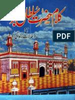 Kalaam Hazrat Sultan Baho by - Raheela Basher