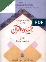 Tafseer Dawat Ul Quran -1_Part1