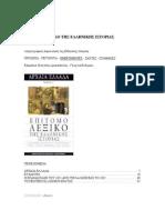 670 Epitomo Lexiko Ellinikis Istorias