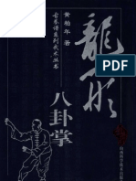 Longxing Baguazhang.Huang Bainian